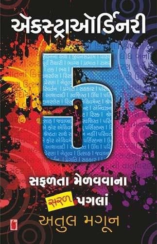 Extraordinary 5 Gujarati Book by General Author