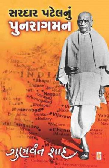 Sardar Patel Nu Punaragaman Gujarati Book Written By Gunvant Shah