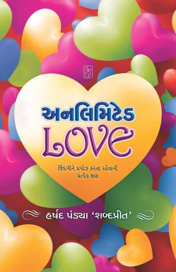 Unlimited Love Gujarati book by Harshad Pandya Buy online  અનલિમિટેડ લવ - હર્ષદ પંડ્યા ગુજરાતી