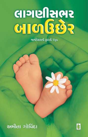 Lagnisabhar Balucher Gujarati book by Amita Govinda Buy Online