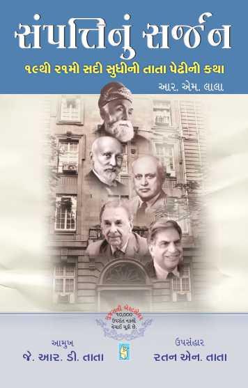 Sampati Nu Sarjan Gujarati book by R.M.Lala Buy Online