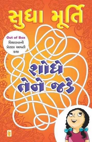 Shodhe Tene Jade Gujarati book by Sudha Murthy