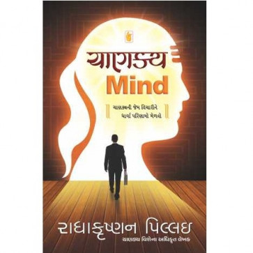Chanakya Mind