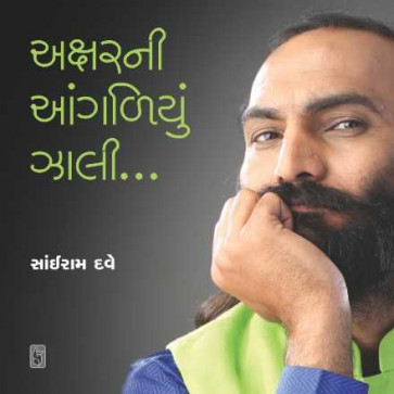 Aksharni Angalio Zali - Gujarati ghazals Gujarati Book (book)