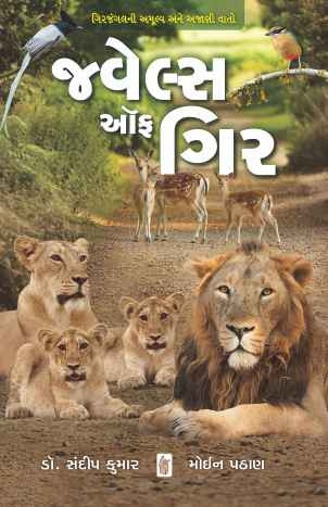 Jewels Of Gir - Gujarati Edition
