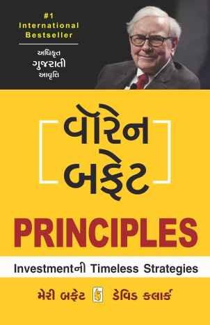 WARREN BUFFETT PRINCIPLES Gujrati Book