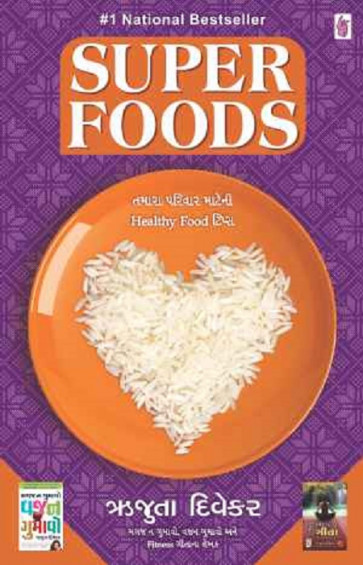 Super Foods Written By Rujuta Diwekar Buy Gujarat Book Online