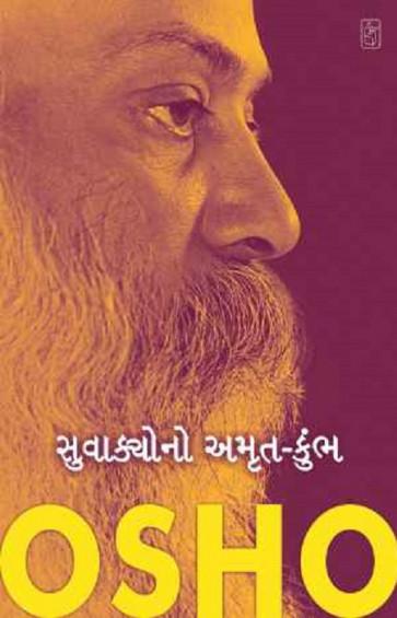 Suvakyo No Amrutkumbh By Osho Gujarati book Buy Online