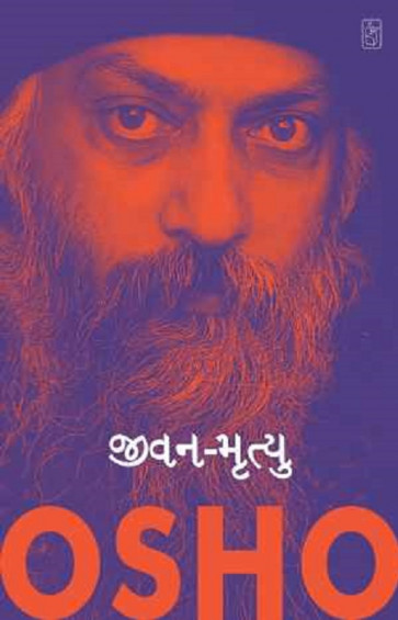 Jivan Mrutyu Gujarati Book written By Osho Buy Online