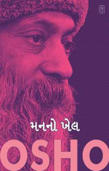 Man No Khel Gujarati Book By Osho Buy Online