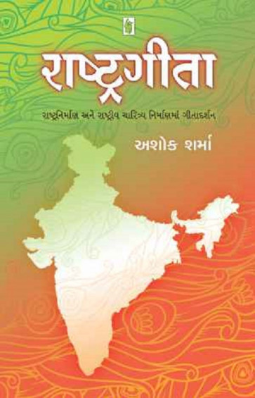Rashtragita Gujarati Book By Ashok Sharma Buy Online