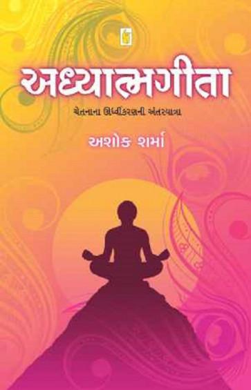 Adhyatmagita Book Written By Ashok Sharma Buy Gujarati Book Online