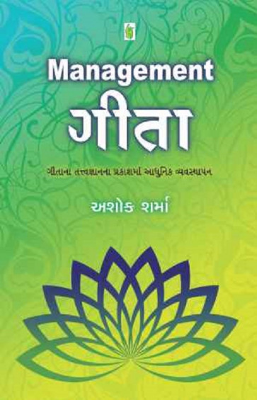 Management Gita Gujarati Book Written By Ashok Sharma Buy Online