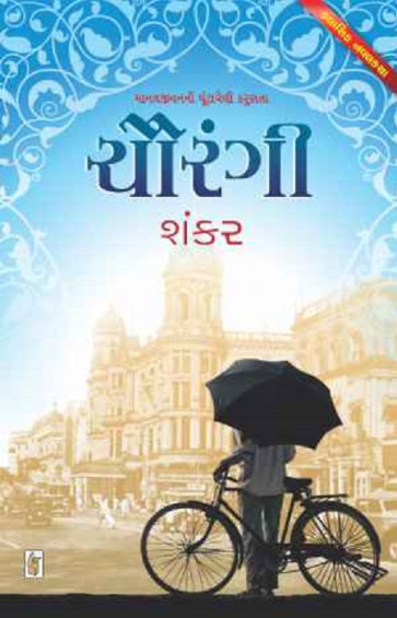 Chaurangi Written By Shrikant Trivedi Buy Gujarati Book Online