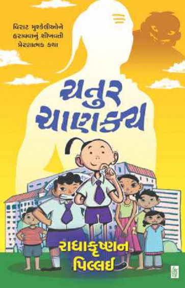 Chatur Chanakya Written By Radhakrishnan Pillai Buy Gujarati Books Online