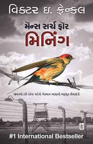 Mens Search For Meaning Gujarati Book by Viktor Frankl