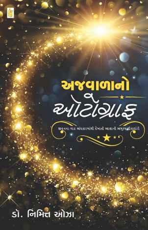 Ajwalano Autograph Gujarati Book By Dr Nimit Oza Buy Online