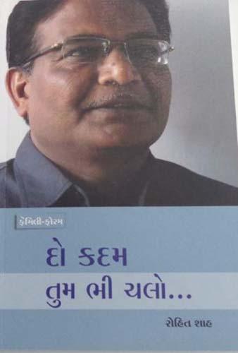 Family Forum Do Kadam Tum Bhi Chalo Gujarati Book by Rohit Shah