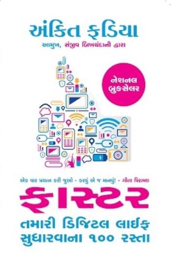 Faster - Tamari Digital Life Sudharvana 100 Rasta Gujarati Book Written By Ankit Fadia