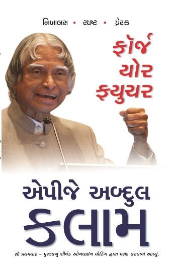 Forge Your Future Gujarati Book Written By A P J Abdul Kalam