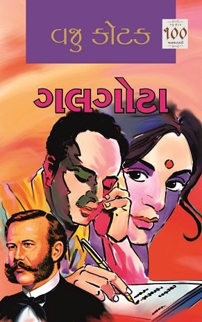 Galgota Gujarati Book Written By Vaju Kotak