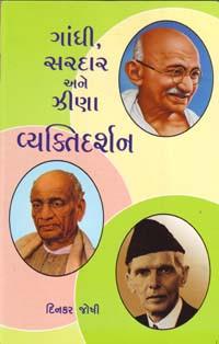 Gandhi, Sardar Ane Zina Vyaktidarshan Gujarati Book Written By Dinkar Joshi