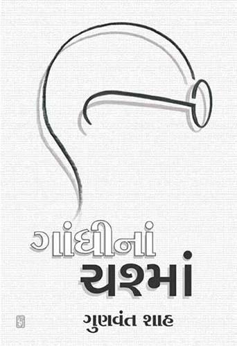 Gandhi Na Chashma Gujarati Book by Gunvant Shah