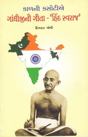 Gandhijini Gita Hind Swaraj Gujarati Book Written By Dinkar Joshi