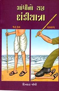 Gandhino Yagna Dandiyatra Gujarati Book Written By Dinkar Joshi