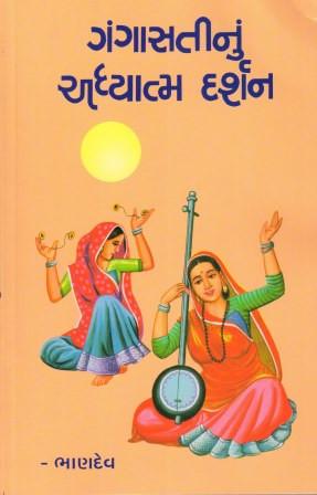 Gangasatinu Adhyatma Darshan Gujarati Book Written By Bhandev