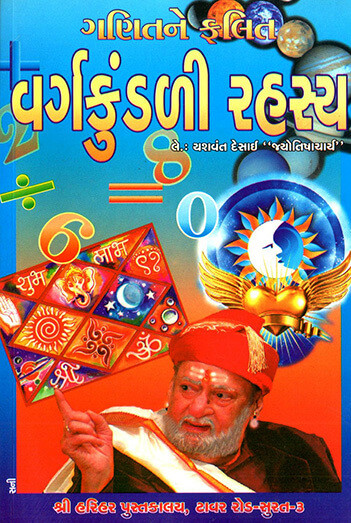 Ganitne Fali Vargkundali Rahasya Gujarati Book Written By General Author