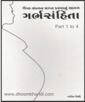 Garbh Sanhita - Garbh Samhita Part 1 to 4 Gujarati Book by Arkesh Joshi