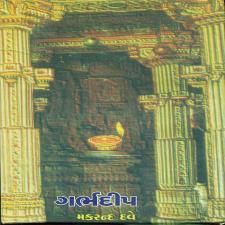 Garbhadip Gujarati Book by Makarand Dave