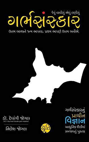 Garbhsanskar by Dr. Devangi Jogal buy Online with best discount