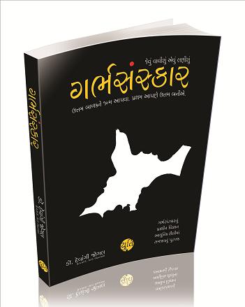 Garbhsanskar by Dr. Devangi Jogal buy Online with best discount  ગર્ભસંસ્કાર - ડો. દેવાંગી જોગલ