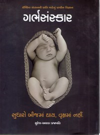 Garbhsanskar Gujarati Book Written By Suresh Alka Prajapati