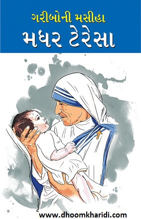 masiha mother teresa gujarati book written by mahesh dat sharma gariboni masiha mother teresa gujarati book written by mahesh dat sharma