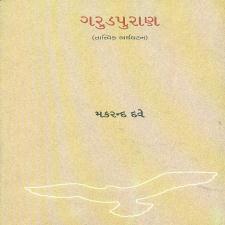 Gujarati book by makarand dave garudpuran gujarati book by makarand dave fandeluxe Gallery