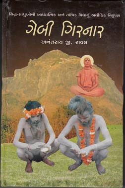 Gebi Girnar gujarati book Gebigirnar