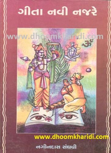 Geeta Navi Najare Nagindas Sanghavi - Gita Gujarati Book by Nagindas Sanghavi