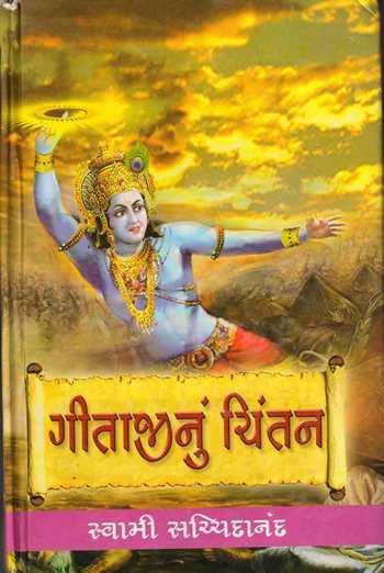 Geetajinun Chintan (Sainyukt) Gujarati Book Written By Swami Sachidanand