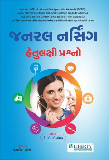 GENERAL NURSING HETULAKSHI PRASHNO  (OBJECTIVE QUESTIONS)  Gujarati Book by K V KONDHIYA