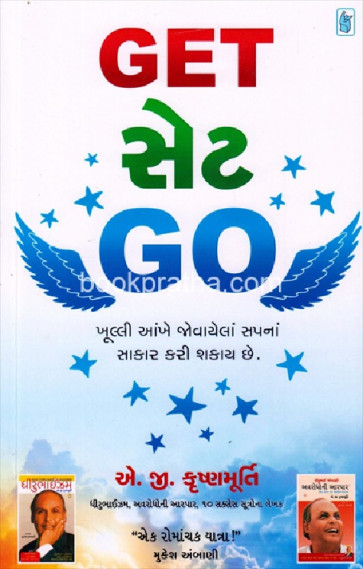 gET SET GO GUJARATI BOOK