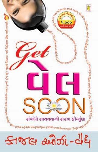 Get Well Soon Gujarati Book by Kajal Oza Vaidya