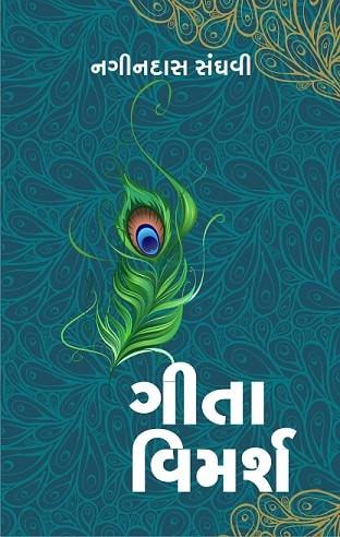 Gita Vimarsh nagindas sanghavi book