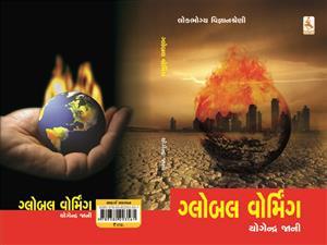 GLOBAL WARMING Gujarati Book by YOGENDRA JANI