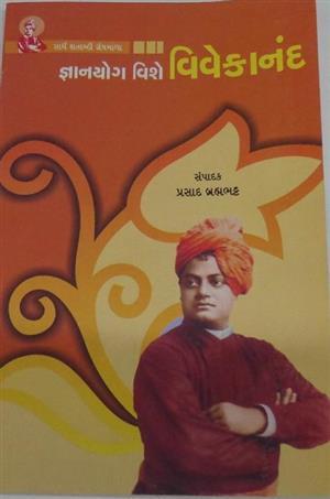 Gnanyog Vishe Vivekanand Gujarati Book by Prasad Brahmbhatt