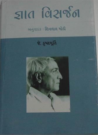 Gnat Visarjan Gujarati Book by J  Krushnamurty