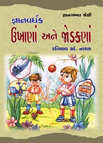 Gnyan Vardhak Ukhana Ane Jodakana Gujarati Book By Ratilal