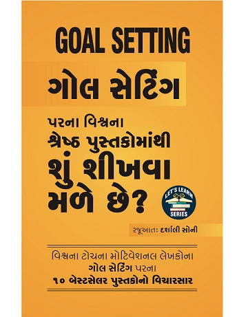 Goal Setting Parna Viswana Shresth Pustakomathi Shu Sikhva Male chhe